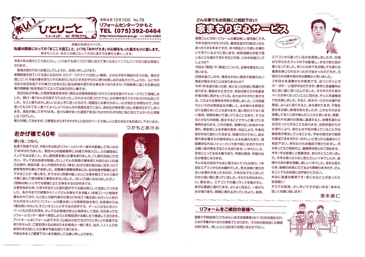 ニュースレター最新号